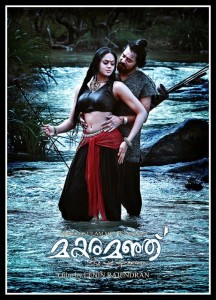 """makaramanju, malayalam movie"